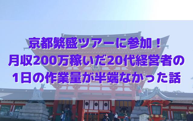 京都繁盛ツアーに参加!-月収200万稼いだ20代経営者の-1日の作業量が半端なかった話