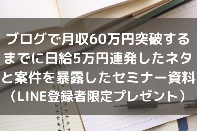 ブログで月収60万円突破するまでに日給5万円連発したネタと案件を暴露したセミナー資料