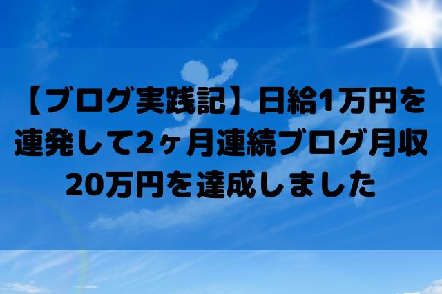 【ブログ実践記】日給1万円を連発して2ヶ月連続ブログ月収20万円を達成しました